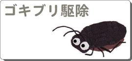ゴキブリ駆除のページ