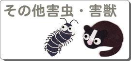 その他害虫・害獣のページ
