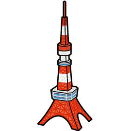 東京タワー イラスト 消防設備