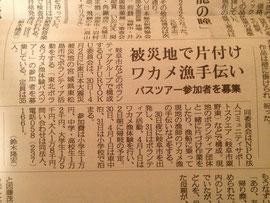 2012.3. 岐阜新聞朝刊
