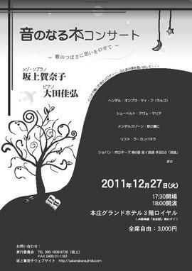 音のなる木コンサート チラシ