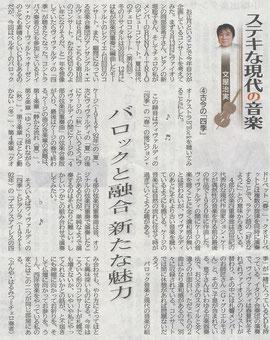 2015.1.6北海道新聞夕刊