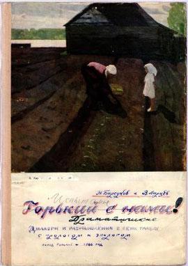 """Пьеса Н.Барсукова и А.Ларцева """"Горький с нами! (Испытание)"""" 10 марта 1966 года"""