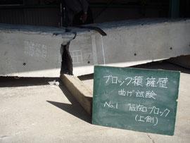ブロック積擁壁供試体の曲げ破壊