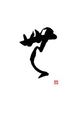 """ideogramma """"MU"""" stampato tipograficamente, con sigillo personale dell'artista"""