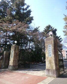 ●国立天文台 三鷹の門。歴史を感じますね