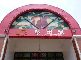 飯田駅 到着