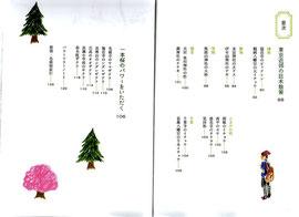 目次 2 東京近郊もカバー お勧め桜も紹介