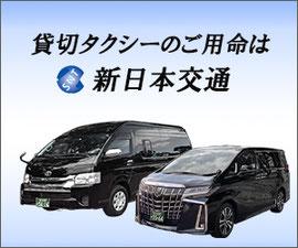 新日本交通バナー