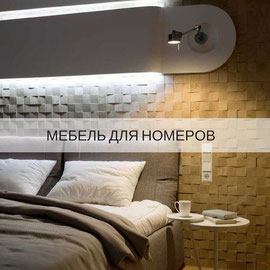 muebles para habitaciones, habitaciones de hotel, mobiliario para habitaciones de hotel, cabezales camas de hotel, colchones de hotel, muebles residencias, fabricación de muebles para habitaciones de hotel, decoración de habitaciones de hotel, hotel mobil