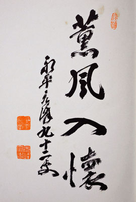 「北野元峰禪師説法集」巻頭書