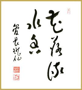 高階瓏仙禅師の入竺沙門 色紙(東川寺所蔵)