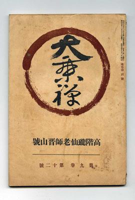 「大乗禅」高階瓏仙老師晋山號(東川寺蔵書)