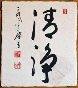 清淨・永平廉芳(印刷)(東川寺所蔵)