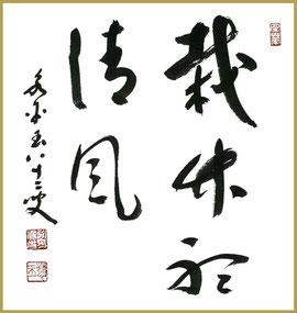 栽竹聴清風-永平玉八十二叟(東川寺所蔵)