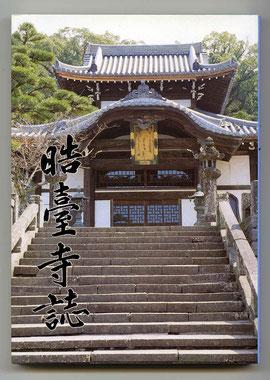 「皓臺寺誌」 昭和61年・皓台寺発行(東川寺蔵書)