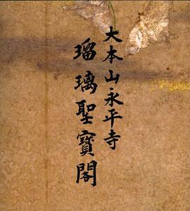 「永平寺瑠璃聖寶閣」永平寺発行(東川寺蔵書)