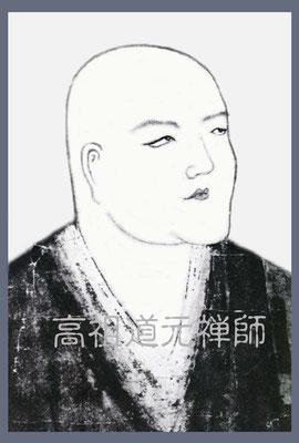 高祖・道元禅師(この道元禅師像は永平寺所蔵の道元禅師掛け軸をより鮮明に編集子が手を加えた画像)