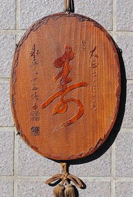 大休悟由禅師の傘寿記念品(東川寺所蔵)