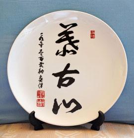 慕古心-永平壱百弐衲奕保(東川寺所蔵)