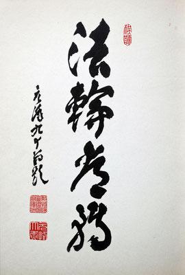 永平寺大観・北野元峰禅師・巻頭題