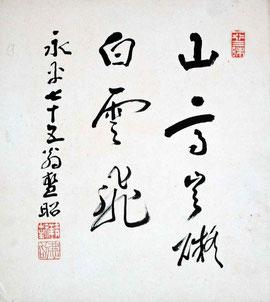 山高豈礙白雲飛-永平七十五翁慧昭(東川寺所蔵)