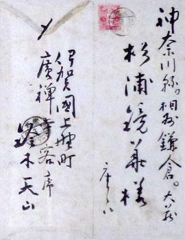 手紙宛名・杉浦鏡華様-鈴木天山