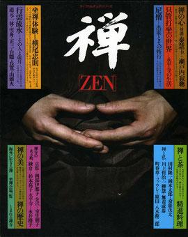 禅 ZEN-講談社(東川寺蔵書)