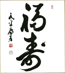 丹羽廉芳禅師・晋山不腆色紙 ・印刷(東川寺所蔵)