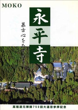 高祖道元禅師750回大遠忌参拝記念(東川寺所蔵)