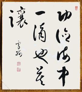 功徳海中一滴也莫譲 雪梅-丹羽廉芳(東川寺所蔵)