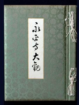 永平寺大観・再版(東川寺蔵書)