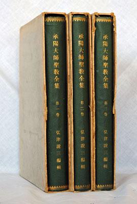 「承陽大師聖教全集」三巻(東川寺蔵)