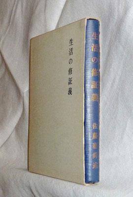 「生活の修証義」不老閣発行(東川寺蔵書)