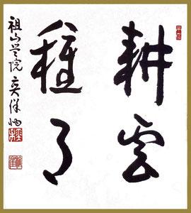 耕雲種月・祖山監院奕保衲(東川寺所蔵)