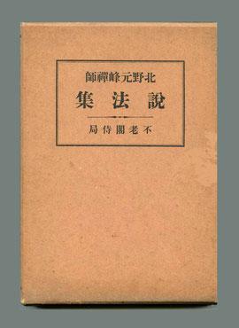 「北野元峰禪師説法集」(東川寺蔵書)