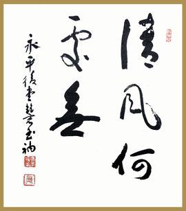 永平後堂慧玉衲(東川寺所蔵)
