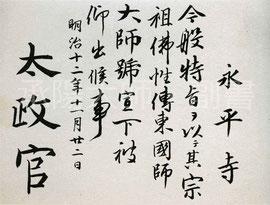 諡號、承陽大師、副達 (永平寺所蔵)