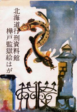 北海道行刑資料鑑、樺戸監獄絵はがき(東川寺蔵)