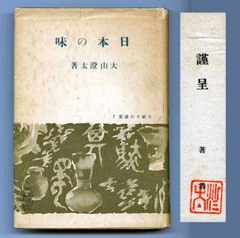 「日本の味」大山澄太著