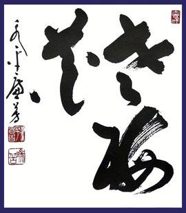 老梅花-永平廉芳(印刷)(東川寺所蔵)