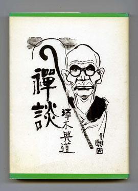 (参考)沢木興道著「禅談」