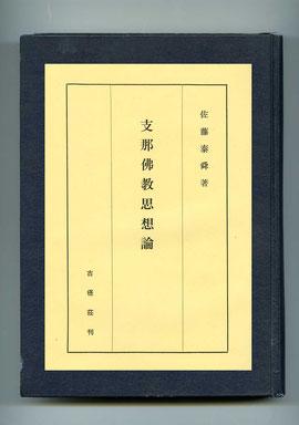 「支那佛教思想論」佐藤泰舜著(東川寺蔵書)