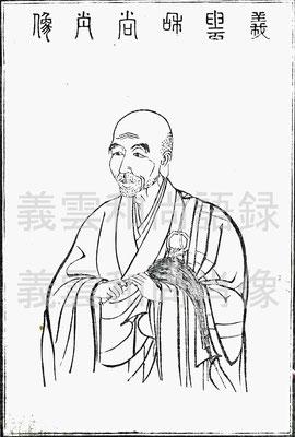 義雲和尚語録・義雲和尚肖像(東川寺蔵)