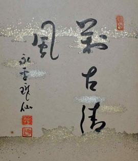 萬古清風・永平瓏仙(東川寺所蔵)