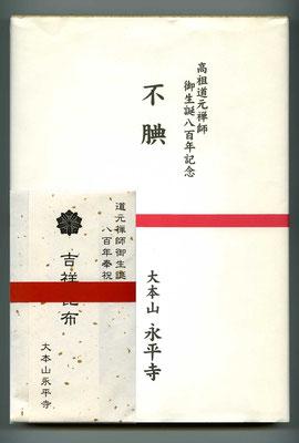 高祖道元禅師御生誕八百年記念 大本山永平寺不腆(東川寺所蔵)
