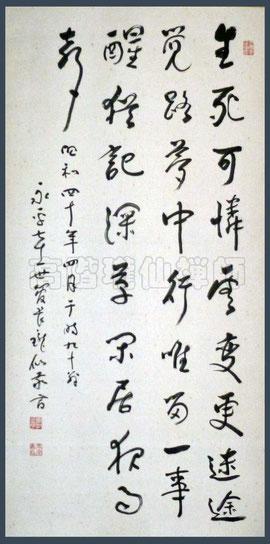 生死可憐・・・高階瓏仙禅師九十翁(東川寺所蔵)