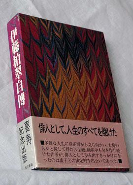 「伊藤柏翠自傳」喜寿記念出版