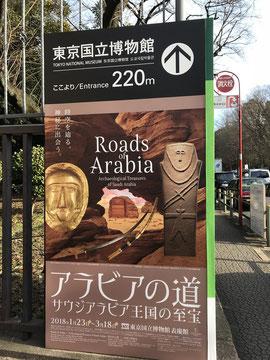 アラビアの道展 看板
