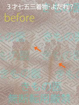 3歳女児の七五三着物にできた2ヵ所の数センチの縦に伸びた汚れの染み抜きビフォーアフター、処置前の画像